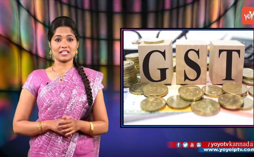 ಜಿಎಸ್ಟಿ ಜಾರಿ : ಯಾವುದು ದುಬಾರಿ, ಯಾವುದು ಅಗ್ಗ ? | Impact Of Gst On Consumer Goods Prices | YOYO Kannada