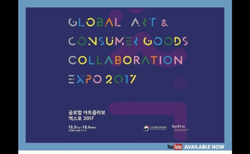 [KRUNK INSIDE] GLOBAL ART CONSUMER & GOODS COLLABORATION EXPO 2017