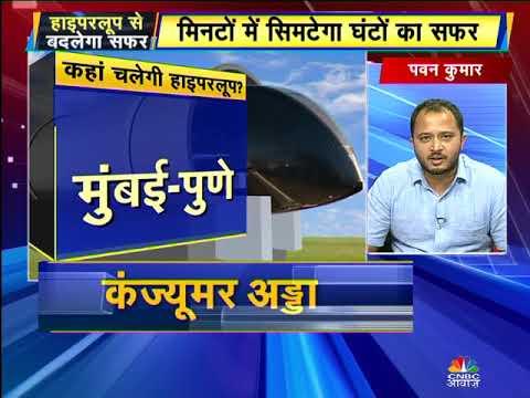 CONSUMER ADDA ON HYPERLOOP | CNBC Awaaz